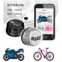 FOBO Bike 摩托車胎壓偵測器 (適用兩輪車輛)