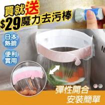 預購 /買就送市價$29魔力去汙棒 日本超夯 水槽廚餘 不進水便利架 垃圾夾 廚房水槽 防臭垃圾架
