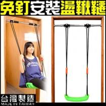 平板鞦韆 兒童 安全 鞦韆 台灣製造