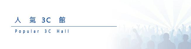 人氣3C館