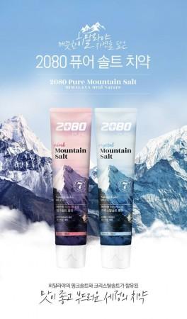 韓國喜馬拉雅山玫瑰水晶鹽牙膏 刷牙 盥洗 浴室 漱洗 牙刷 刷牙