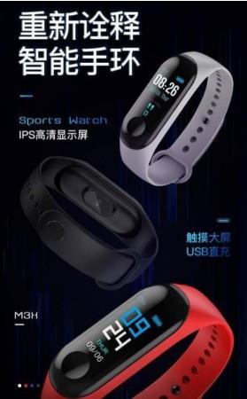 M3智能手環 運動 兒童 拍照 訊息 手環 血壓 心跳 手錶 智慧手錶 代彩屏智能手環 運動計步 多功能測心率血壓