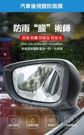 後視鏡防水防霧貼片 汽車後照鏡 防水膜 車用  防霧貼片 雨膜 機車 反光鏡 霧膜 防眩目 後視鏡