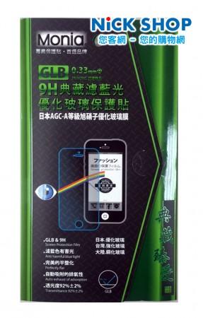 MONIA 專業保護貼 首選品牌 日本頂級9H典藏藍光 優化玻璃膜