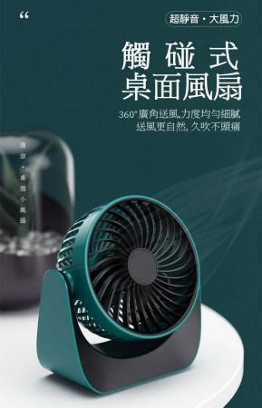 觸碰式桌面風扇 桌面風扇 觸碰式風扇 靜音風扇 辦公小風扇 桌扇 電扇 小風扇 持久續航力