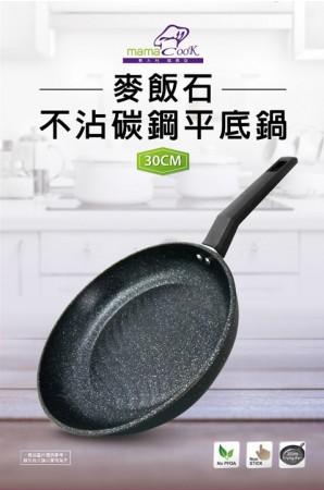 麥飯石不沾碳鋼平底鍋 (mama cook義大利品牌) 鍋體導熱快速  受熱均勻 耐磨 抗刮