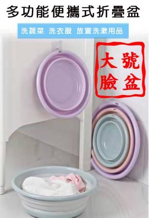 大號折疊臉盆 便攜式可折疊臉盆 洗臉盆 洗衣 露營 洗碗 收納 浴室 摺疊水盆