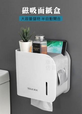 無痕磁吸面紙盒 收納盒 衛浴用品 磁吸式 面紙收納盒 衛生紙