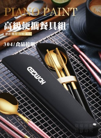 高級便攜餐具組 餐具組 湯匙 筷子 做工精美 攜帶方便 環保餐具 附收納盒 保護袋 餐具 外出自帶