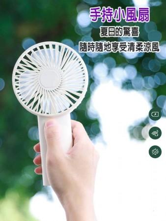 手持小風扇(F6-1) 小風扇 手持風扇 風扇 手持 三檔風速 方便攜帶 USB充電 外出 辦公小物 夏天必備