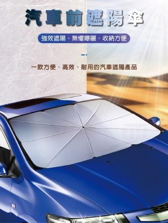 汽車前遮陽傘 汽車遮光 車載遮陽 前擋風玻璃遮陽傘 車用遮陽