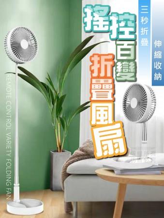 搖控百變折疊風扇 攜帶型電風扇 強風 遙控電風扇 風速調整 桌扇 立扇 辦公室 居家 露營 野餐