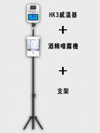 HK3感溫器+酒精噴霧機+支架