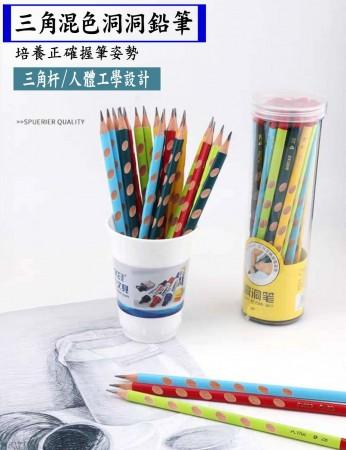 三角混色洞洞鉛筆 學生 筆 洞洞筆  兒童文具 禮品 贈品 原木鉛筆 HB芯