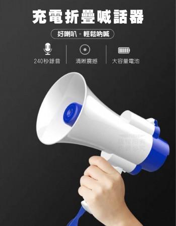 充電折疊喊話器 喊話器 大聲公 折疊手柄 音樂 報警 錄音 功能 聲波穿透力強 叫賣宣傳 活動  必備