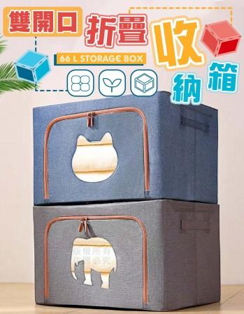 雙開口折疊收納箱(66公升) 儲物箱 衣物收納箱 換季衣物整理箱 棉被收納 玩具收納箱
