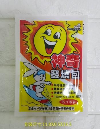 台灣暖暖包 一包10片 一箱24包共240片   [整箱購24包!!每包100元每片單價10元] 冬天必備保暖神器
