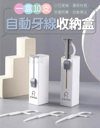 (2個一組)自動牙線收納盒 攜帶式牙線盒 迷你牙線盒 隨身牙線盒 牙線棒 環保 乾淨衛生