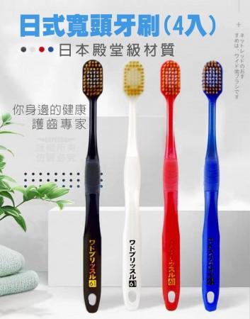 4入日式寬頭牙刷 牙刷 細密 軟毛材質 刷頭柔軟 呵護牙齦 清潔牙齒 口腔健康