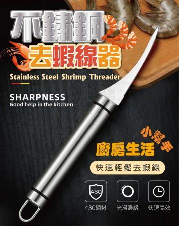 不銹鋼去蝦線器 料理小刀 剝蝦器 去腸泥 蝦子料理 廚房用具