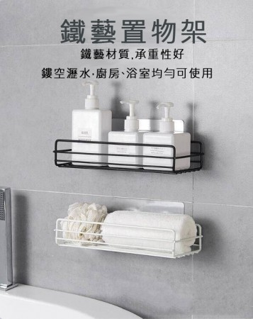 無痕鐵藝置物架 鏤空設計 通風瀝水 簡便安裝 無需打孔 多用壁掛收納擺放 廚房 浴室可用