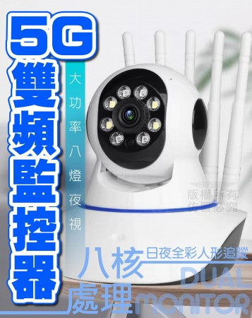 5G雙頻監控器 360度旋轉 全景監控 語音對講 wifi連接 手機監控錄影 遠程監控 監視器