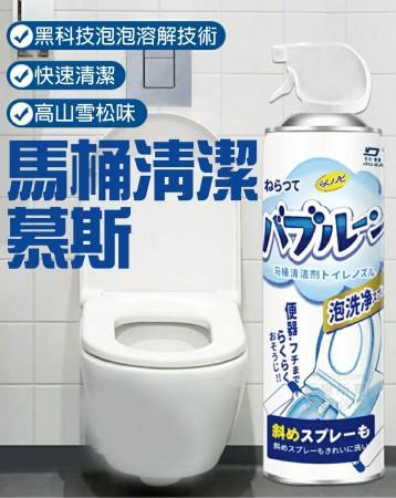 (預購)馬桶清潔慕斯 泡泡清潔劑 馬桶清潔劑 泡沫清洗劑 廁所 除垢 除臭 去異味 清香 髒污再見