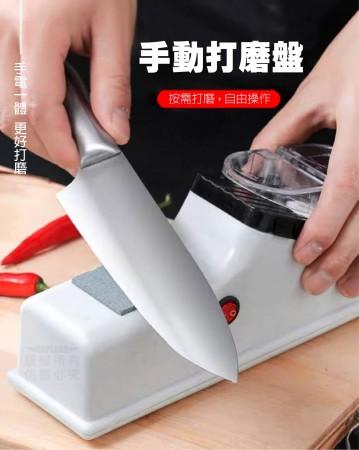 USB電動磨刀器 電動磨刀 可手動 省時 省力 快速磨刀 各式刀子 剪刀 保護罩 安全保護 廚房包手 家庭常備
