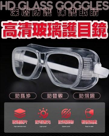 高清玻璃護目鏡 高清護目鏡 護目眼鏡 防塵 防風沙 保護眼睛 可對折 小巧好攜帶