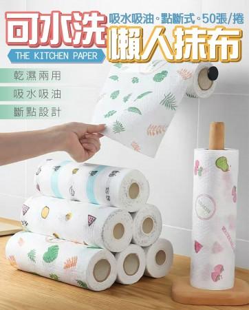 (兩捲一組)可水洗懶人抹布 廚房 吸水 吸油 紙抹布 拋棄式抹布 廚房紙巾 吸水紙巾 乾溼兩用
