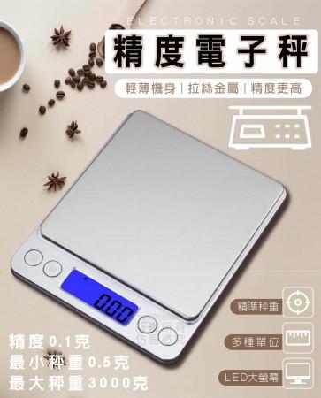 精度電子秤 料理秤 平台式電子秤 小型電子秤 家用 廚房 烘培 食品重量測量
