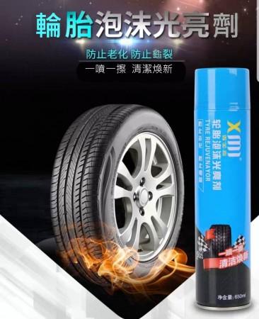 輪胎泡沫光亮劑  汽車 洗車 清潔劑 打蠟 保養 泡沫 去汙 輪胎