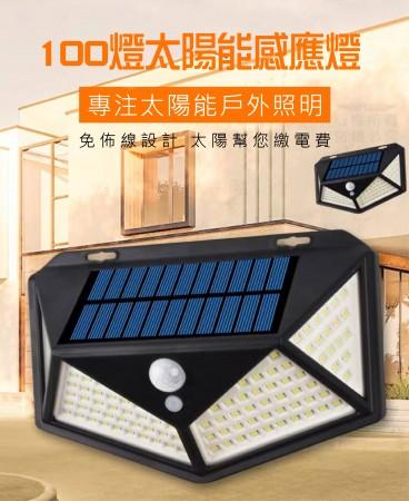 100燈太陽能感應燈 壁燈 LED燈 戶外照明 照明燈具 省電 太陽能燈 野外露營 感應照明燈