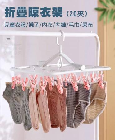 折疊晾衣架(20夾) 晾衣架 折疊收納 毛巾 襪子 內衣褲 多功能 防  風防震 居家生活 小物