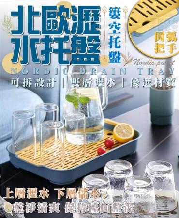 北歐瀝水托盤 瀝水盤 蔬果盤 碗筷收納 茶杯 餐具 簍空瀝水 快速瀝水 自然風乾