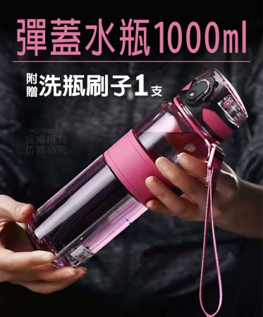 彈蓋水瓶1000ml(附洗瓶刷) 彈蓋式 瓶蓋 矽膠杯蓋 密封 不漏水 提袋設計 隨身瓶 大容量 環保 外出必備