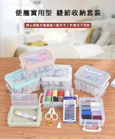 多層針線盒  收納盒 家用針線盒 套裝工具箱 多功能多層縫紉線 手縫針迷你收納整理盒