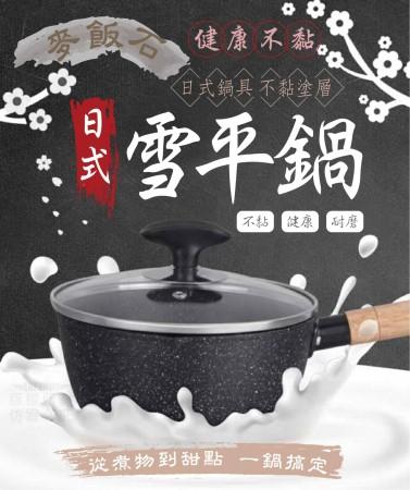 日式雪平鍋(帶蓋) 泡麵鍋 湯鍋 麥飯石鍋 個人鍋 迷你鍋 瓦斯爐 電磁爐
