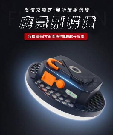 應急飛碟燈 飛碟燈 LED白燈 手機充電 超長續航 防水 能磁吸 懸掛 手持 擺放 戶外照明 露營必備