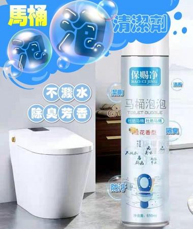 馬桶泡泡清潔劑 馬桶清潔劑 泡沫慕斯 除臭 去異味 芳香 廁所必備