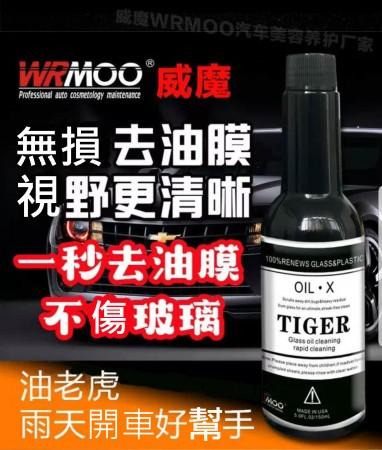 玻璃油膜清潔劑 油膜 玻璃貼 保護貼 汽車 後照鏡 油