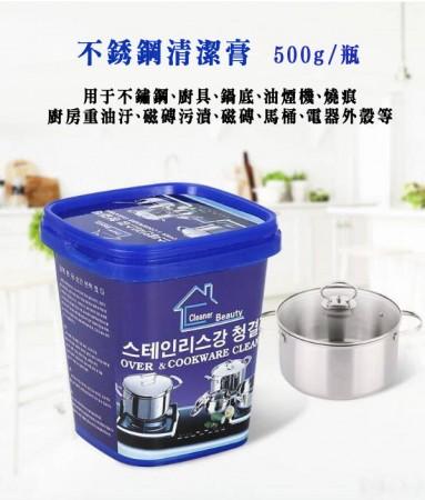 不銹鋼清潔膏  廚房不鏽鋼鍋具清潔膏  洗手台除油煙機除銹拋光奈米清潔劑