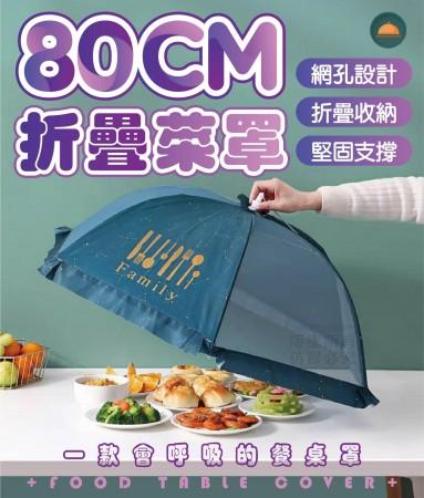 80公分折疊菜罩 圓形菜罩 餐桌罩 菜傘 飯菜罩子 防塵 防蟲 防蒼蠅 可懸掛收納