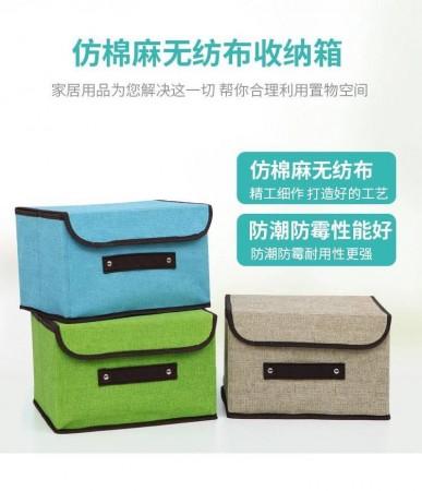 棉麻折疊收納箱 帶蓋魔術貼立體硬布盒 不織布衣物置物箱 收納袋 整理箱玩具箱 內衣內褲收納盒 有蓋可折疊