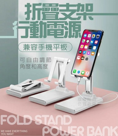 折疊支架行動電源 平板支架 手機支架 折疊支架 隨身行充 迷你行動電源 追劇好物 攜帶方便
