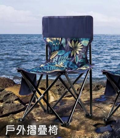 戶外折疊椅 戶外野營 露營 釣魚 折疊收納 椅子 舒適 防刮耐磨