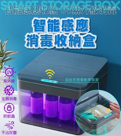 智能感應消毒收納盒 UV紫外線 消毒盒 智能感應電動開關 免接觸 無接觸