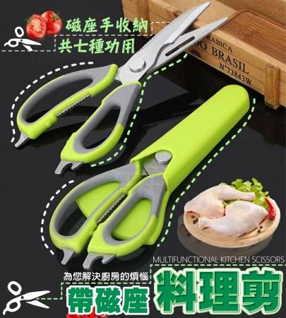 帶磁座料理剪 食材剪 蔬果刀 削果皮 刮魚鱗 開瓶器 料理剪刀
