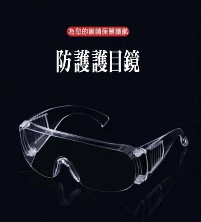 (3個一組)防護護目鏡  防塵 防風沙 防蚊蟲  騎車 保護眼睛 護目眼鏡
