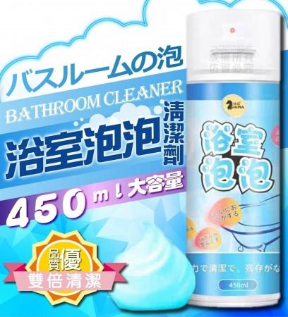 浴室泡泡清潔劑 浴室清潔劑 廁所清洗劑 泡沫慕斯 芳香 不刺鼻 鏡子 洗手台 磁磚牆面 大掃除必備